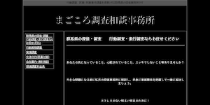 (株)まごころ探偵事務所の公式サイト(http://www7b.biglobe.ne.jp/~spy7777/)より引用-みんなの名探偵