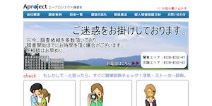 (株)エープロジェクト探偵社の公式サイト(該当なし)より引用-みんなの名探偵