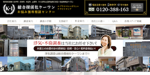 総合探偵社ケーワン水戸の公式サイト(http://www.at-gp.co.jp/)より引用-みんなの名探偵
