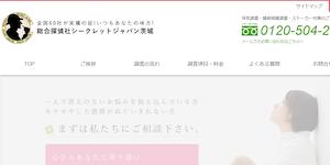 総合探偵社シークレットジャパン茨城の公式サイト(https://tantei-uwakichousa.com/)より引用-みんなの名探偵