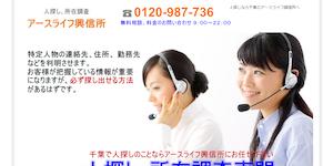 アースライフ探偵事務所の公式サイト(http://www.earthlife-hitosagashi.com/)より引用-みんなの名探偵
