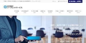 総合探偵社シークレットサービスの公式サイト(https://tantei-japan.net/)より引用-みんなの名探偵