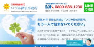 いづみ探偵事務所の公式サイト(http://idumitantei.com/)より引用-みんなの名探偵