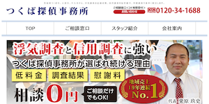 茨城つくば探偵事務所、相談室の公式サイト(https://tsukuba-tantei.com/)より引用-みんなの名探偵