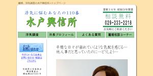 水戸興信所の公式サイト(http://www.mitokoshinjo.com/)より引用-みんなの名探偵