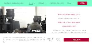 水戸市で浮気調査・茨城探偵社MITO探偵事務所の公式サイト(https://www.sagawatoshio.net/)より引用-みんなの名探偵