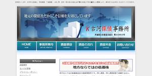 茨城県の探偵社/つくば市古河市の古河探偵事務所の公式サイト(http://www.koga-tantei.com/index.html)より引用-みんなの名探偵