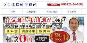 つくば探偵事務所の公式サイト(https://tsukuba-tantei.com/)より引用-みんなの名探偵