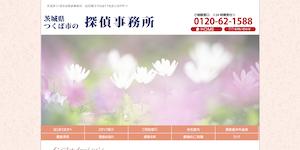 茨城県つくば市の探偵事務所の公式サイト(https://ibaraki-tantei.com/)より引用-みんなの名探偵