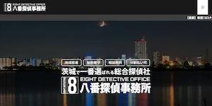 八番探偵事務所の公式サイト(https://hachiban-tantei.com/)より引用-みんなの名探偵