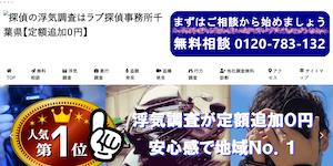 ラブ探偵事務所の公式サイト(https://www.tantei007.com/)より引用-みんなの名探偵