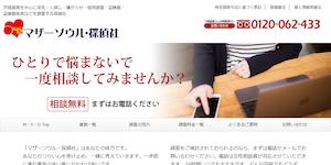 マザーソウル・探偵社の公式サイト(https://detective.mothersoul.net/)より引用-みんなの名探偵