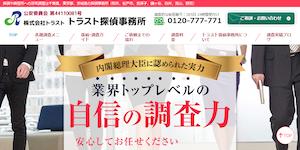 トラスト探偵事務所の公式サイト(http://www.tr-office.jp/)より引用-みんなの名探偵