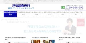 探偵興信所グッドフェイスリサーチの公式サイト(http://tantei-goodfaith.com/)より引用-みんなの名探偵