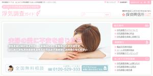 探偵興信所一般社団法人の公式サイト(http://www.uwakig.jp/)より引用-みんなの名探偵
