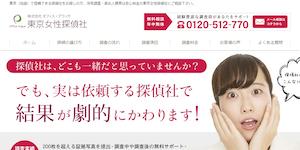 東京女性探偵社