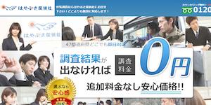 はやぶさ探偵社の公式サイト(http://hayabusa-tantei.com/)より引用-みんなの名探偵