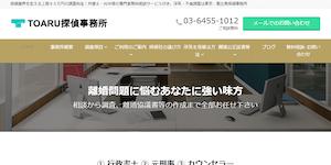 浮気・不倫調査|TOARU探偵事務所恵比寿オフィスの公式サイト(https://toaru-shibuyaoffice.jp/)より引用-みんなの名探偵