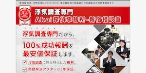 浮気調査専門Akai探偵事務所-新宿相談室の公式サイト(https://www.akai-tantei.com/)より引用-みんなの名探偵