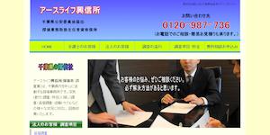 アースライフ興信所の公式サイト(http://earthlife.jp/)より引用-みんなの名探偵