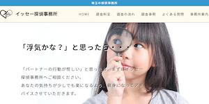 イッセー探偵事務所の公式サイト(http://issey-tantei.com/)より引用-みんなの名探偵