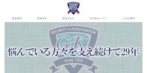 GK探偵社の公式サイト(http://www.gk-saitama.com/)より引用-みんなの名探偵