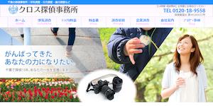 桐生探偵事務所の公式サイト(https://kiryu-tantei.com/)より引用-みんなの名探偵