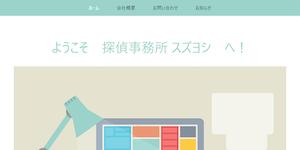 探偵事務所スズヨシの公式サイト(https://suzuyoshi.jimdofree.com/)より引用-みんなの名探偵