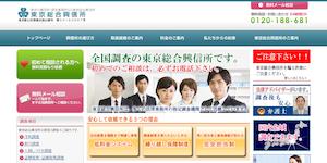東京総合興信所の公式サイト(http://www.detective.or.jp/)より引用-みんなの名探偵