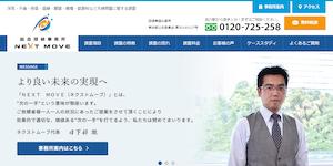 総合探偵事務所ネクストムーブの公式サイト(http://suzuyoshi.jimdo.com/)より引用-みんなの名探偵