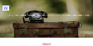 アイム探偵サービスの公式サイト(http://77785.webnode.jp/tantei/)より引用-みんなの名探偵