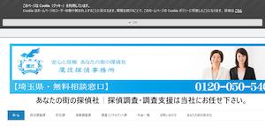 鷹匠探偵事務所の公式サイト(https://saitama-takajyo.jimdo.com/)より引用-みんなの名探偵