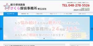 さくら探偵事務所埼玉支社の公式サイト(https://sakuratantei-saitama.com/)より引用-みんなの名探偵