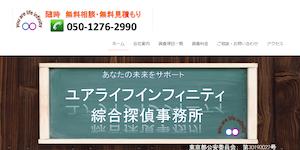 ユアライフインフィニティ綜合探偵事務所の公式サイト(https://infinity-tantei.com/)より引用-みんなの名探偵