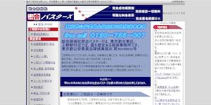 総合探偵社密会バスターズの公式サイト(http://www.mikkai.jp/)より引用-みんなの名探偵