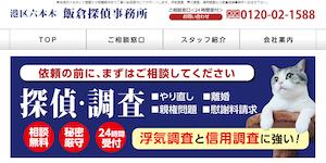 飯倉探偵事務所の公式サイト(http://roppongi-tantei.com/)より引用-みんなの名探偵