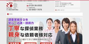 SC探偵事務の公式サイト(http://sc-t-shinjuku.com/)より引用-みんなの名探偵
