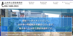 山本祥之探偵事務所の公式サイト(https://yamamoto-tantei.com/)より引用-みんなの名探偵
