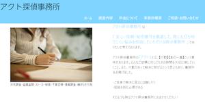 アクト探偵事務所の公式サイト(http://act-cruw.jp/tantei/)より引用-みんなの名探偵