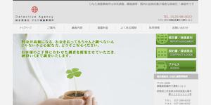 ひなた調査事務所(探偵社)の公式サイト(http://hinata-8.com/)より引用-みんなの名探偵