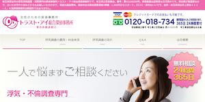 トラスト・アイ総合探偵事務所の公式サイト(http://trust-eye.net/)より引用-みんなの名探偵