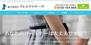 総合探偵社ブレイブリサーチの公式サイト(https://www.braver.jp/)より引用-みんなの名探偵