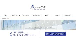 総合探偵社トリプルエーの公式サイト(http://aaa-tantei.com/)より引用-みんなの名探偵