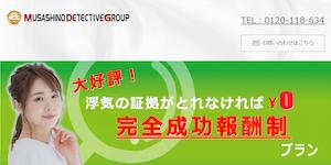 むさしの探偵社の公式サイト(http://www.musashino-group.com/)より引用-みんなの名探偵