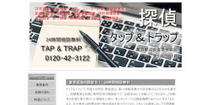 総合調査探偵事務所タップ&トラップの公式サイト(http://www.tap-air.net/)より引用-みんなの名探偵