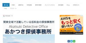 あかつき探偵事務所の公式サイト(http://www.akatsukitantei.com/)より引用-みんなの名探偵