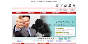 埼玉探偵社の公式サイト(http://saitamatantei.com/)より引用-みんなの名探偵