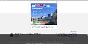 SOTグループ探偵事務所の公式サイト(http://sotgroup.web.fc2.com/)より引用-みんなの名探偵