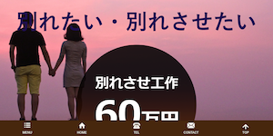 REBIRTH埼玉探偵社の公式サイト(http://rebirth-saitama.info/)より引用-みんなの名探偵
