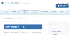 リッシン探偵事務所の公式サイト(https://www.rsn-do.com/contact/form.php)より引用-みんなの名探偵